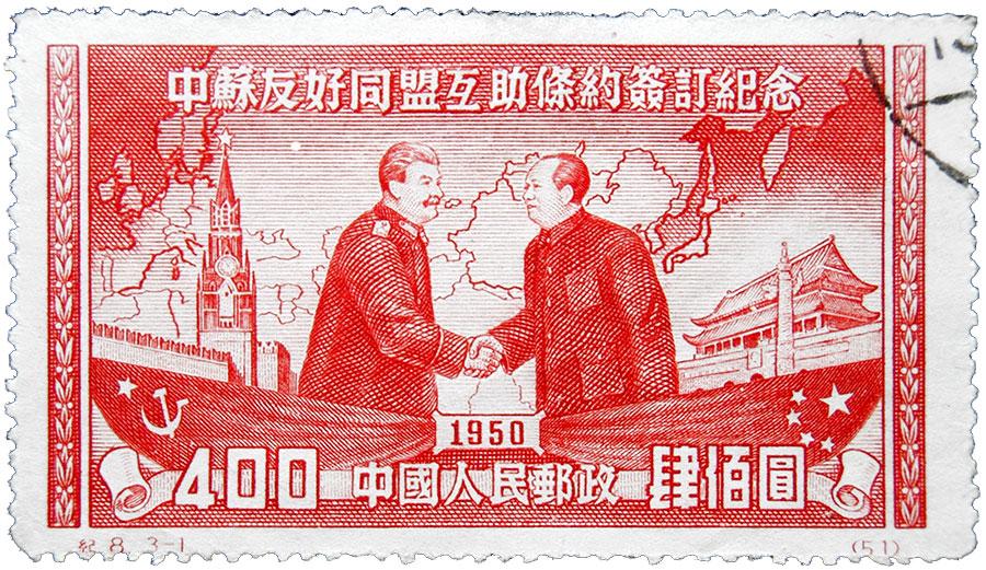 Китайская марка, 1950 год